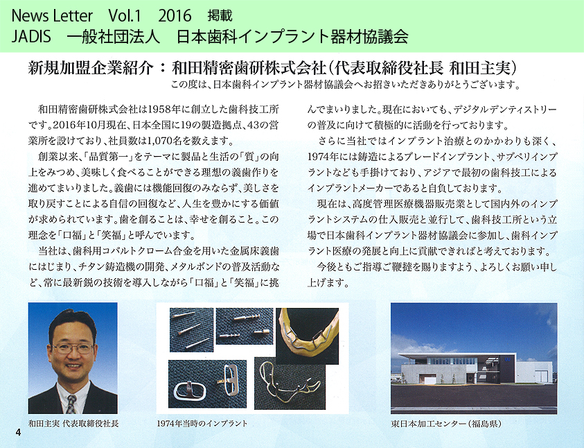 http://www.labowada.co.jp/press/usr_imgs/jadis_news_letter_vol1.jpg